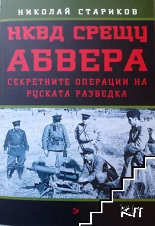 НКВД срещу Абвера