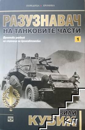 Разузнавач на танковите части. Книга 1: 1941-1942
