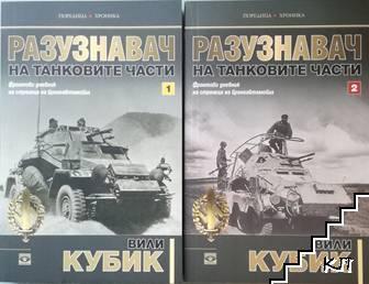 Разузнавач на танковите части. Книга 1-2