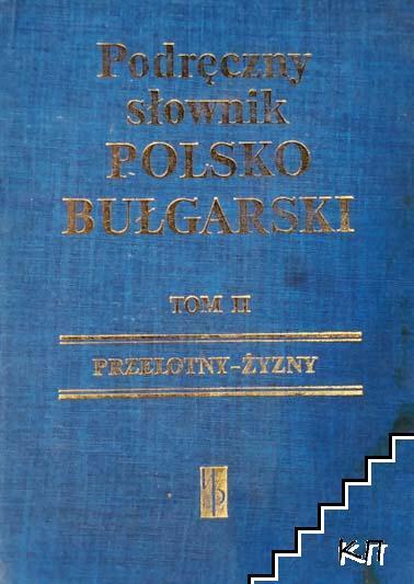 Наръчен полско-български речник. Том 2