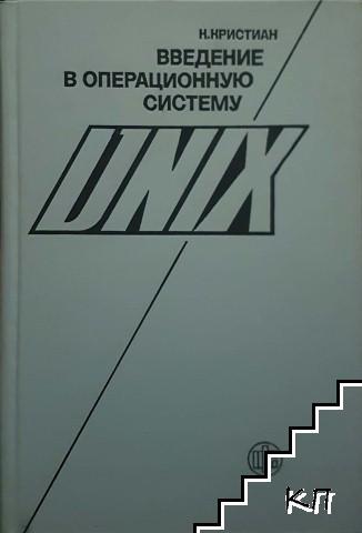 Введение в операционную систему UNIX