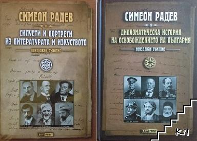 Дипломатическа история на Освобождението на България / Силуети и портрети из литературата и изкуството