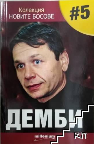 Демби