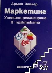 Маркетинг. Книга 6-7