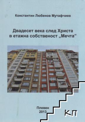 """Двадесет века след Христа в етажна собственост """"Мечта"""""""