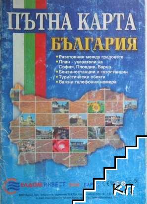 Пътна карта. България