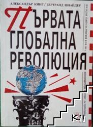 Първата глобална революция