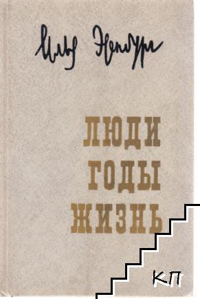 Люди, годы, жизнь. Воспоминания в трех томах. Том 2