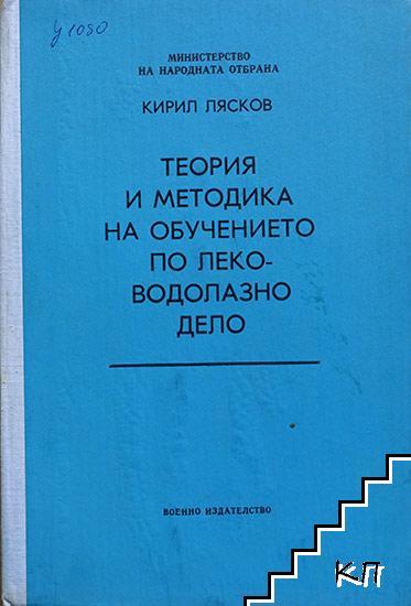 Теория и методика на обучението по леководолазно дело