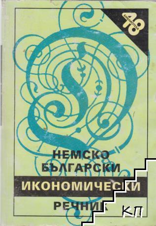 Немско-български икономически речник. Том 1