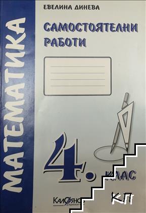 Самостоятелни работи по математика за 4. клас