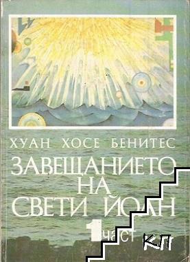 Завещанието на Свети Йоан. Част 1