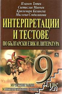 Интерпретации и тестове по български език и литература за 9. клас