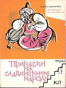 Приказки на народите. Том 4: Приказки на славянските народи