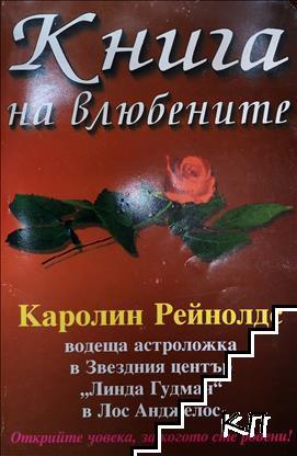 Книга на влюбените
