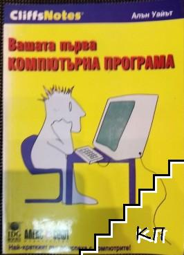 Вашата първа компютърна програма