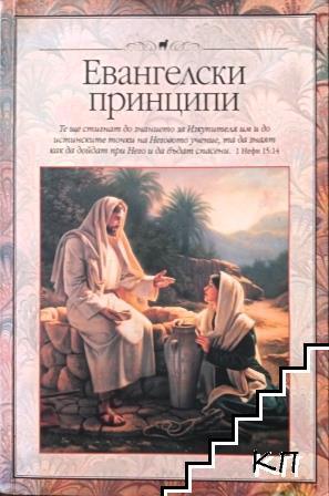 Евангелски принципи