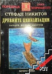 Древните цивилизации - загадки, находки, хипотези. Част 2