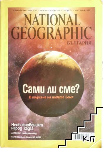 National Geographic - България. Бр. 50 / октомври 2009