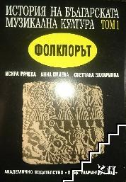 История на българската музикална култура. Том 1: Фолклорът