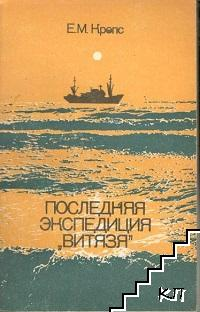 """Последняя экспедиция """"Витязя"""""""