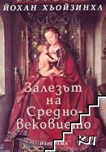 Залезът на Средновековието