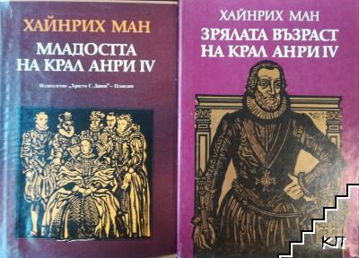Младостта на крал Анри IV / Зрялата въраст на крал Анри IV