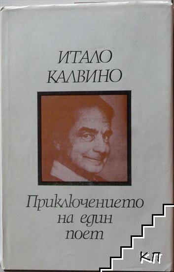 Приключението на един поет