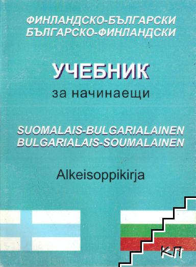 Финландско-български, българско-финландски учебник за начинаещи