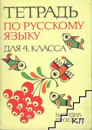 Тетрадь по русскому языку для 4. класса