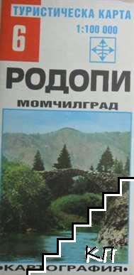 Туристическа карта № 6: Родопи. Момчилград. М 1:100 000