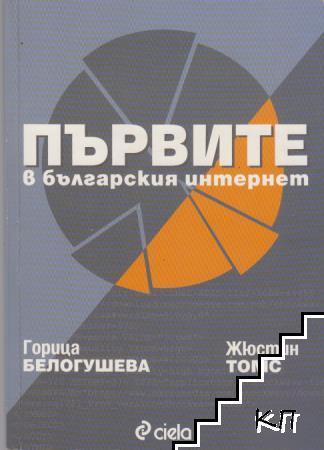 Първите в българския интернет