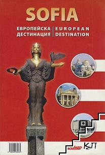 София - европейска дестинация