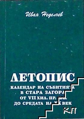 Летопис-календар на събитията в Стара Загора от VII хил. пр.н.е. до средата на XX век