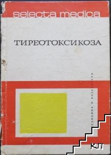 Тиреотоксикоза