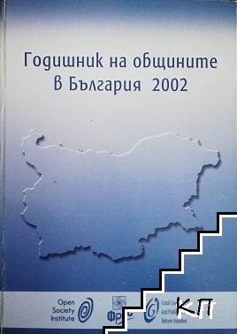 Годишник на общините в България 2002