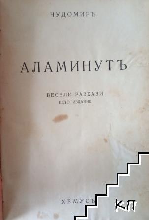 Аламинутъ (Допълнителна снимка 1)