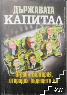 """Държавата """"Капитал"""". Ограби България, открадна бъдещето ни"""