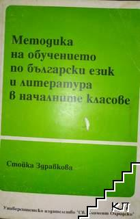Методика на обучението по български език и литература в началните класове
