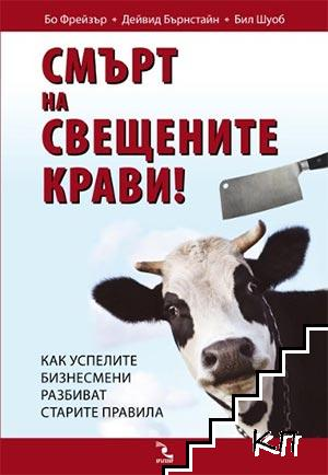 Смърт на свещените крави