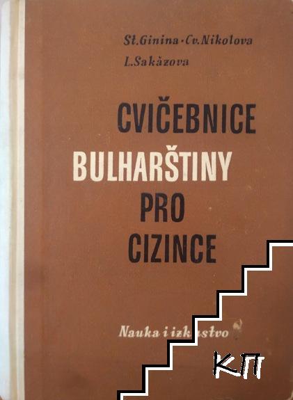 Cvičebnice bulharštiny pro cizince