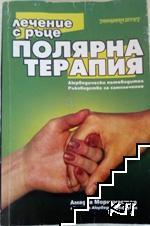 Полярна терапия - лечение с ръце
