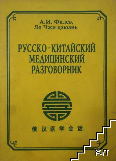 Русско-китайский медицинский разговорник