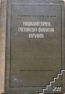 Енциклопедичен счетоводно-финансов наръчник