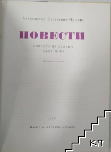 Повести (Допълнителна снимка 1)