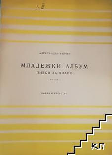 Младежки албум за пиано. Свитък 1-2