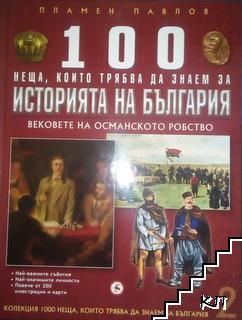 100 неща, които трябва да знаем за историята на България. Том 2: Вековете на Османското робство