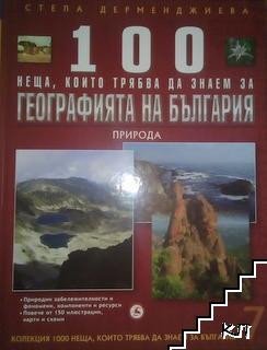 100 неща, които трябва да знаем за географията на България. Том 7: Природа