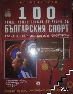 100 неща, които трябва да знаем за българския спорт. Том 9: Събития, спортове, клубове, спортисти