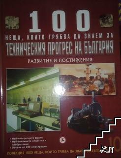 100 неща, които трябва да знаем за техническия прогрес на България. Том 10: Развитие и постижения